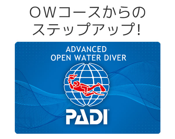 PADIアドバンスド・オープンウォーターコース