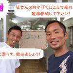 5周年記念イベント開催決定!