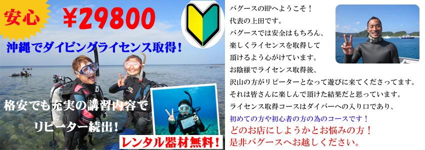 沖縄でPADIダイビングライセンス取得