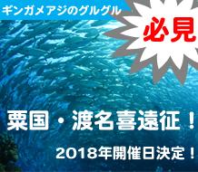 2018年 粟国・渡名喜遠征日決定!
