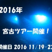 11月に宮古ツアー開催します。