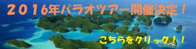 2016年バグース海外ツアー開催決定!